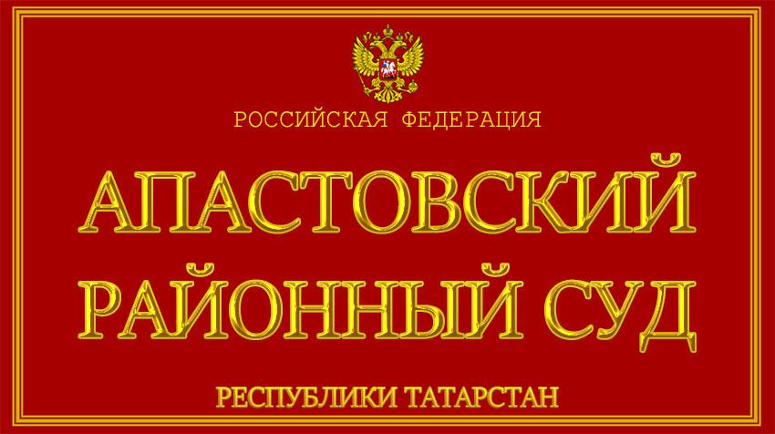 Республика Татарстан - об Апастовском районном суде с официального сайта
