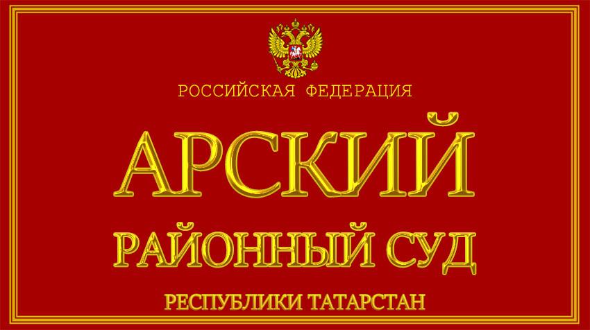 Республика Татарстан - об Арском районном суде с официального сайта