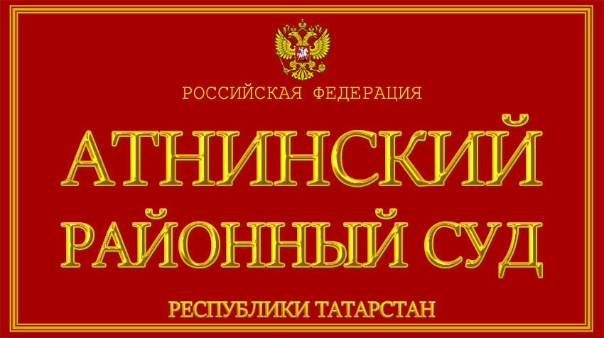 Республика Татарстан - об Атнинском районном суде с официального сайта