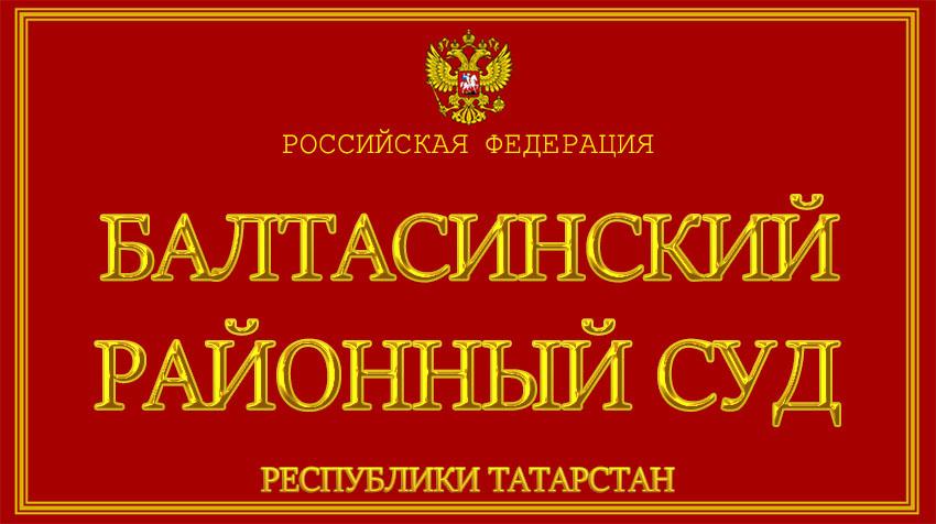 Республика Татарстан - о Балтасинском районном суде с официального сайта