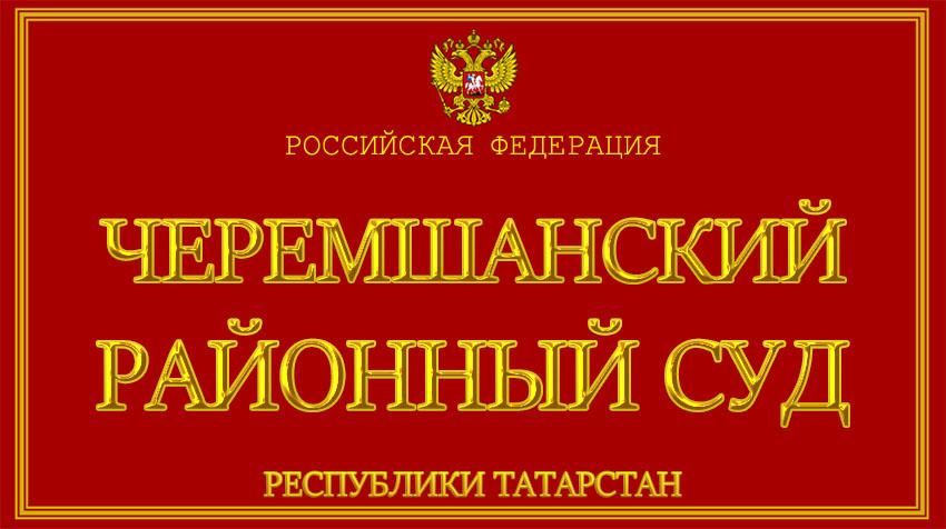 Республика Татарстан - о Черемшанском районном суде с официального сайта