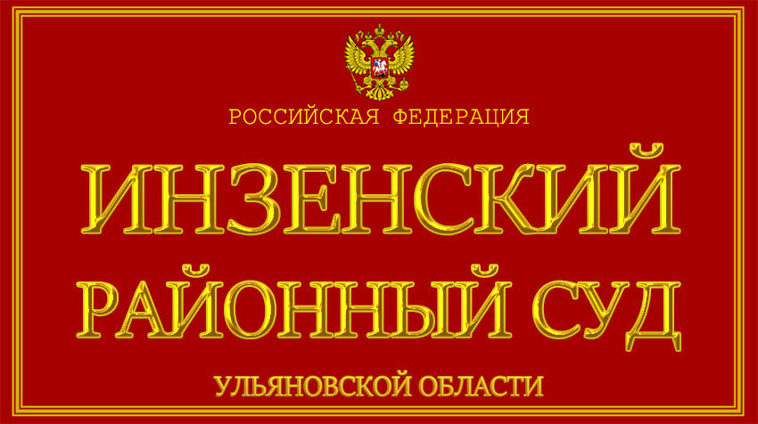 Ульяновская область - об Инзенском районном суде с официального сайта