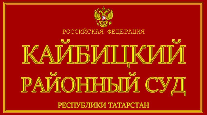 Республика Татарстан - о Кайбицком районном суде с официального сайта