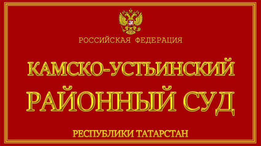 Республика Татарстан - о Камско-Устьинском районном суде с официального сайта