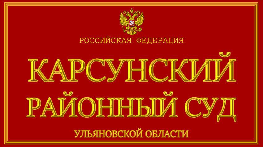 Ульяновская область - о Карсунском районном суде с официального сайта
