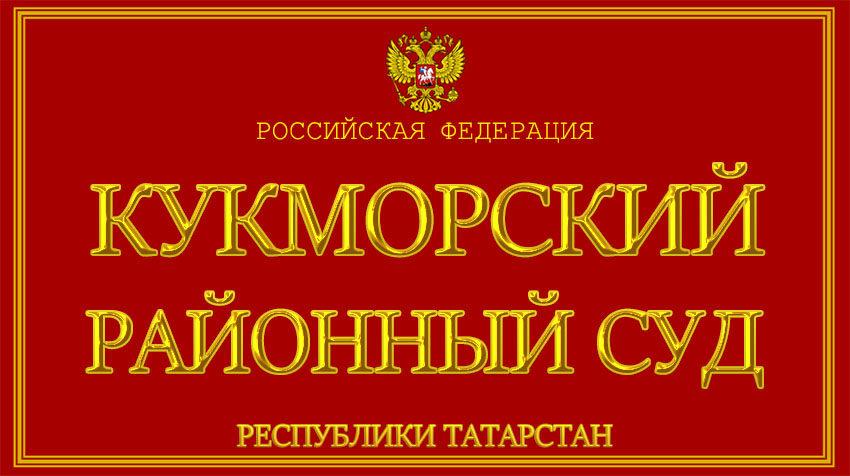 Республика Татарстан - о Кукморском районном суде с официального сайта