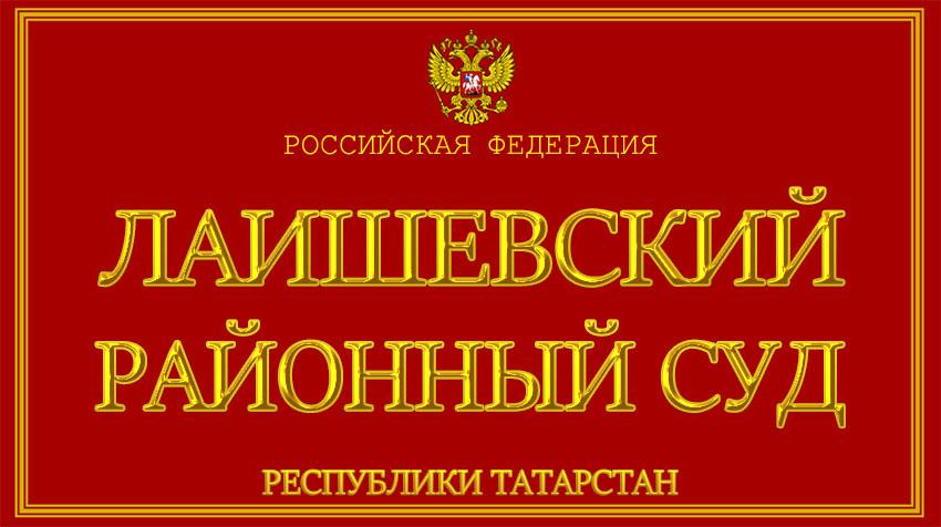 Республика Татарстан - о Лаишевском районном суде с официального сайта
