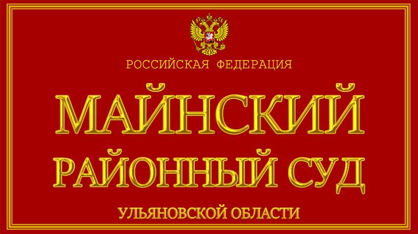 Ульяновская область - о Майнском районном суде с официального сайта