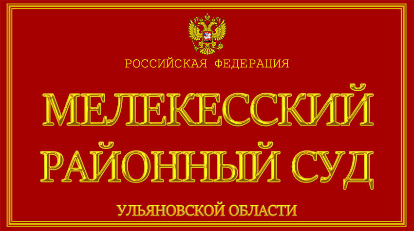 Ульяновская область - о Мелекесском районном суде с официального сайта