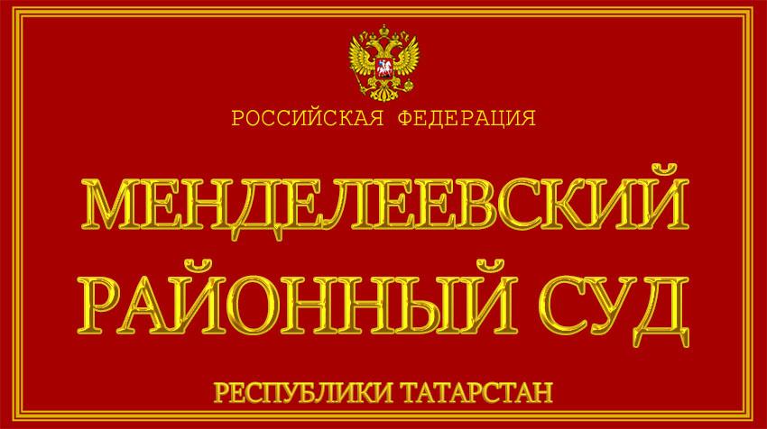 Республика Татарстан - о Менделеевском районном суде с официального сайта