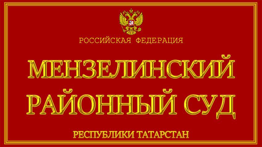 Республика Татарстан - о Мензелинском районном суде с официального сайта
