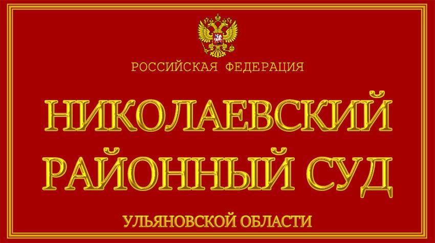 Ульяновская область - о Николаевском районном суде с официального сайта
