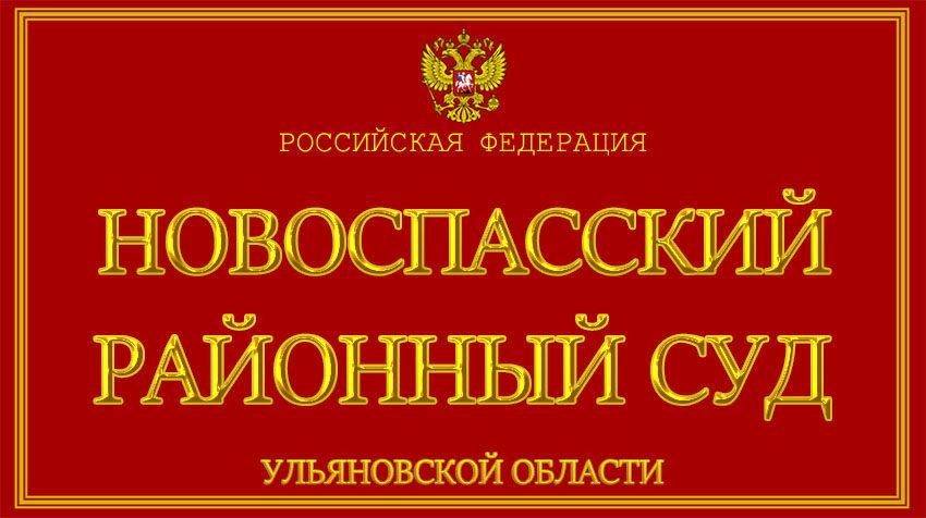 Ульяновская область - о Новоспасском районном суде с официального сайта
