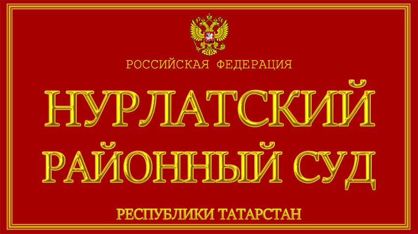 Республика Татарстан - о Нурлатском районном суде с официального сайта