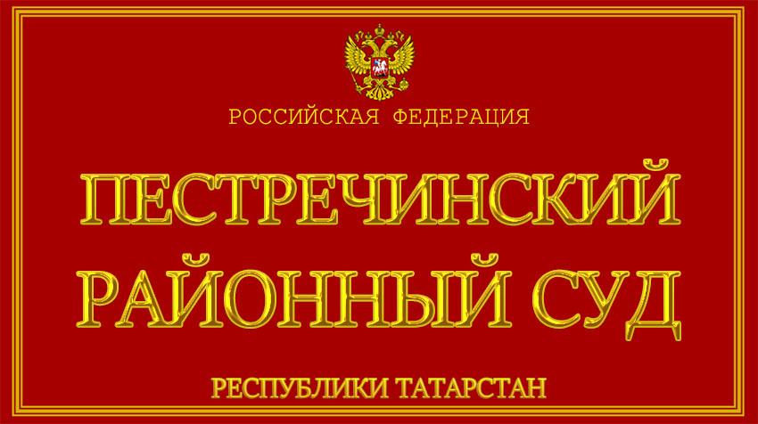 Республика Татарстан - о Пестречинском районном суде с официального сайта