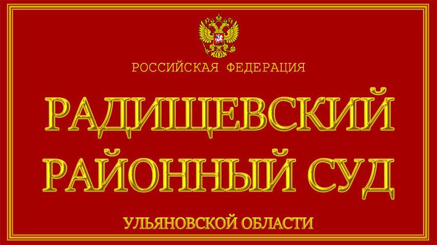 Ульяновская область - о Радищевском районном суде с официального сайта