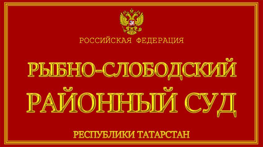 Республика Татарстан - о Рыбно-Слободском районном суде с официального сайта
