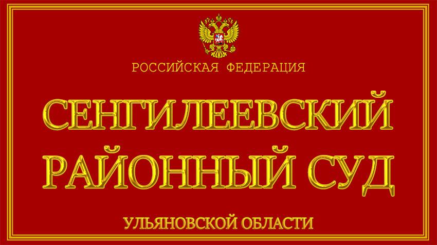 Ульяновская область - о Сенгилеевском районном суде с официального сайта