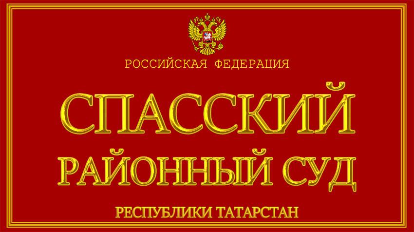 Республика Татарстан - о Спасском районном суде с официального сайта