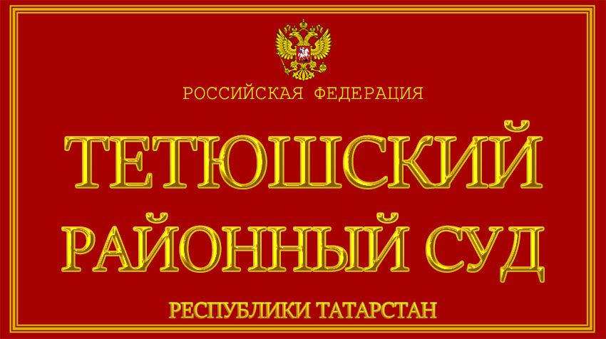 Республика Татарстан - о Тетюшском районном суде с официального сайта