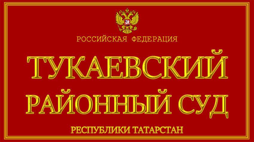 Республика Татарстан - о Тукаевском районном суде с официального сайта