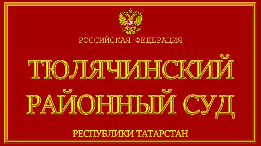 Республика Татарстан - о Тюлячинском районном суде с официального сайта