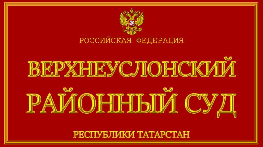 Республика Татарстан - о Верхнеуслонском районном суде с официального сайта
