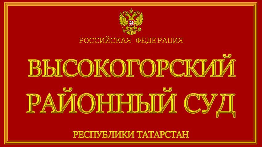 Республика Татарстан - о Высокогорском районном суде с официального сайта