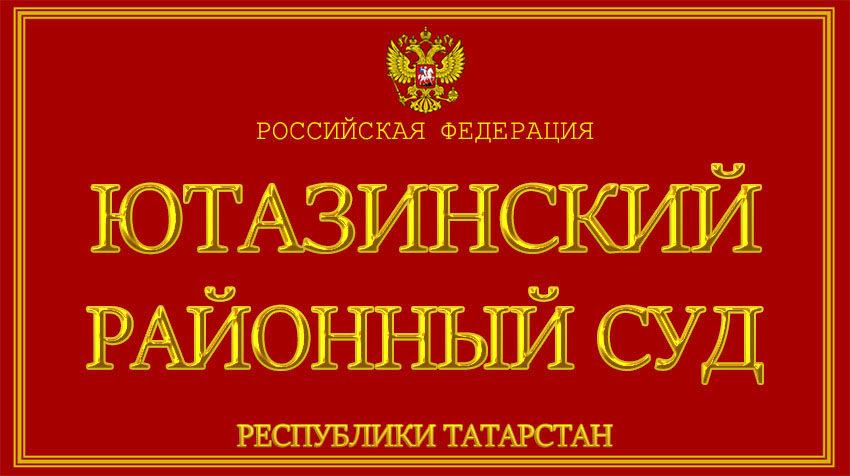 Республика Татарстан - о Ютазинском районном суде с официального сайта