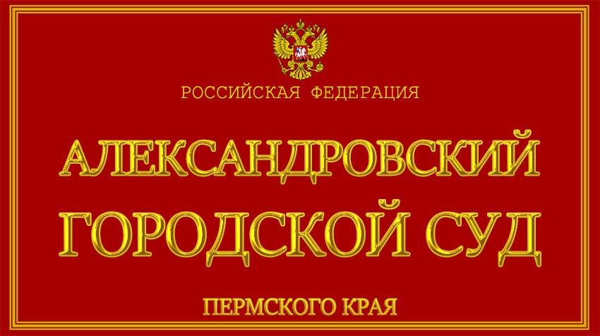 Пермский край - об Александровском городском суде с официального сайта