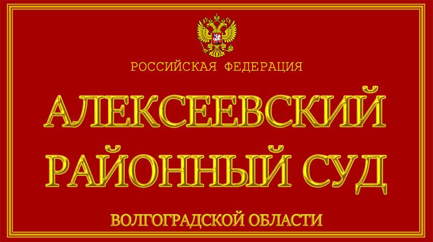 Волгоградская область - об Алексеевском районном суде с официального сайта