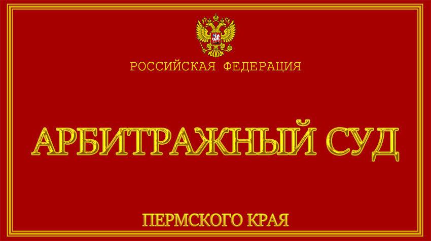Пермский край - об Арбитражном суде с официального сайта