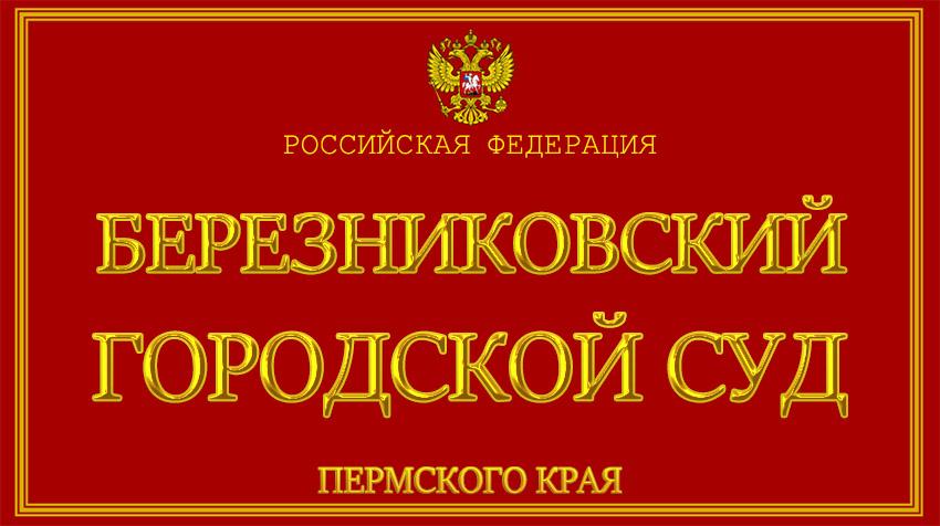 Пермский край - о Березниковском городском суде с официального сайта