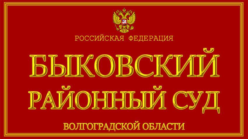 Волгоградская область - о Быковском районном суде с официального сайта