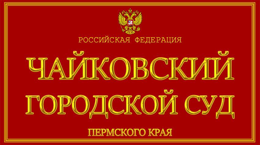 Пермский край - о Чайковском городском суде с официального сайта