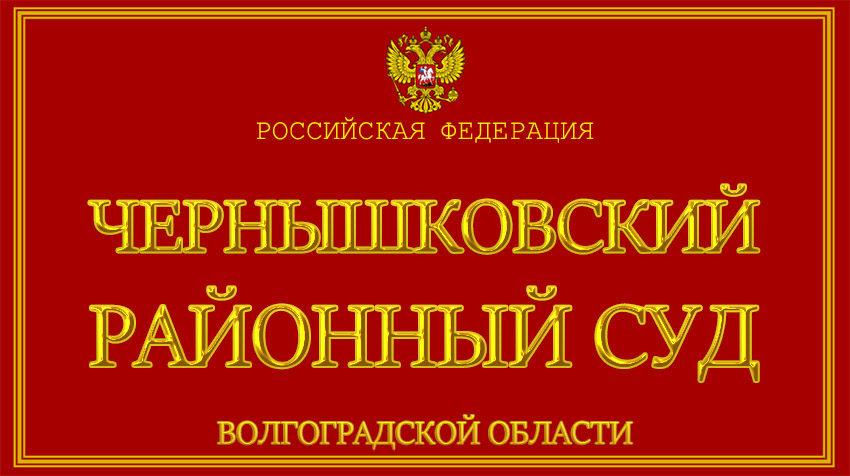 Волгоградская область - о Чернышковском районном суде с официального сайта