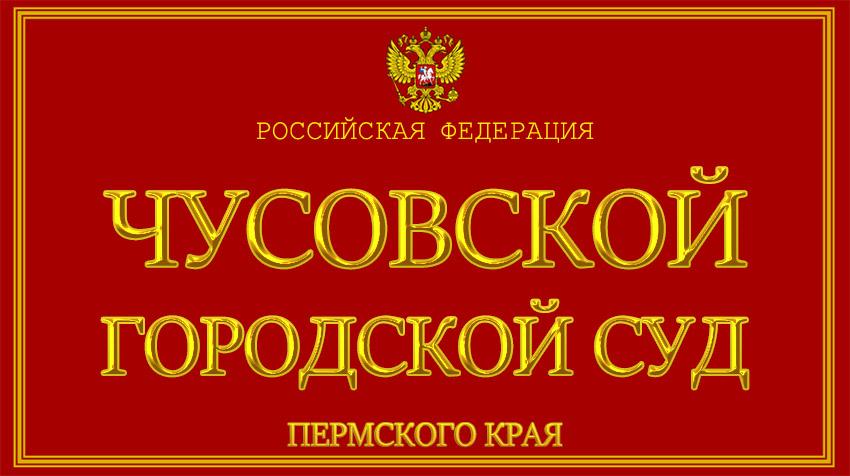 Пермский край - о Чусовском городском суде с официального сайта
