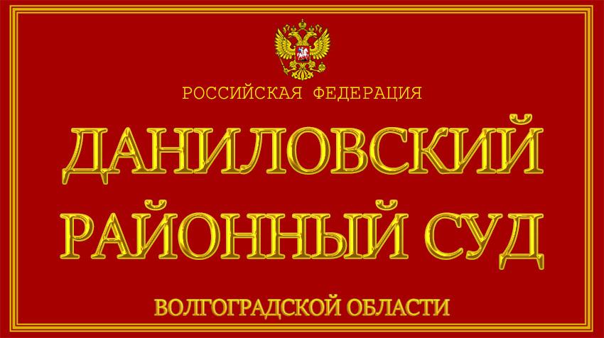 Волгоградская область - о Даниловском районном суде с официального сайта