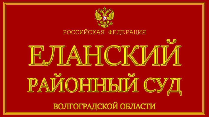 Волгоградская область - об Еланском районном суде с официального сайта