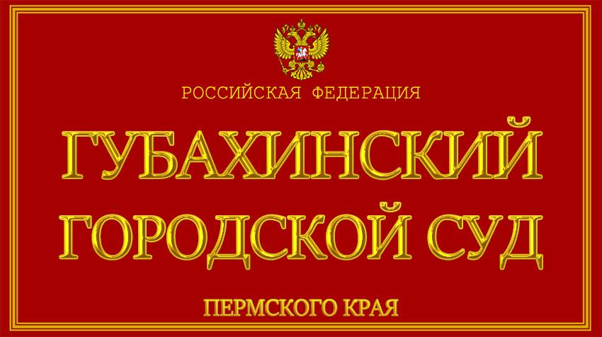 Пермский край - о Губахинском городском суде с официального сайта