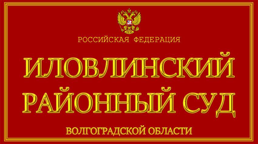 Волгоградская область - об Иловлинском районном суде с официального сайта