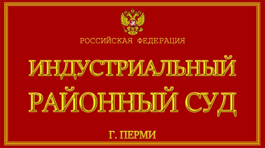 Пермский край - об Индустриальном районном суде г. Перми с официального сайта
