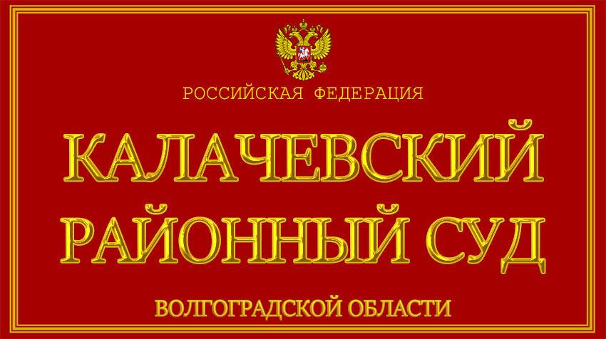 Волгоградская область - о Калачевском районном суде с официального сайта