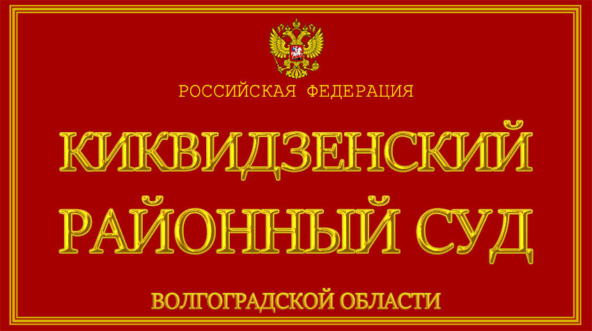 Волгоградская область - о Киквидзенском районном суде с официального сайта