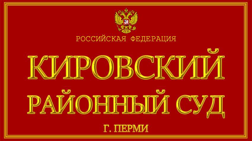 Пермский край - о Кировском районном суде г. Перми с официального сайта