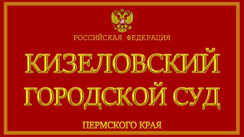 Пермский край - о Кизеловском городском суде с официального сайта