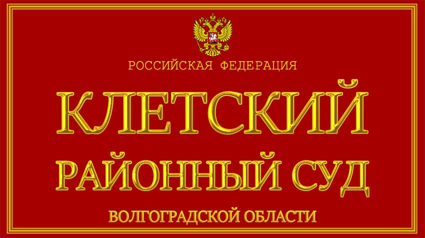 Волгоградская область - о Клетском районном суде с официального сайта