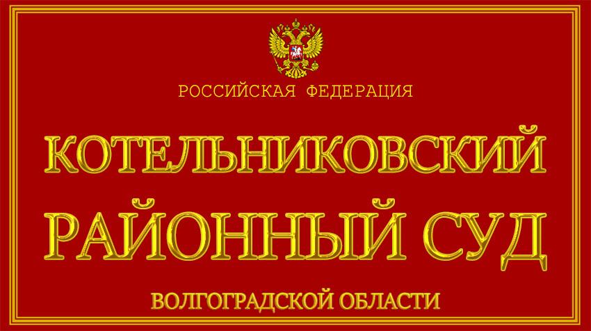 Волгоградская область - о Котельниковском районном суде с официального сайта