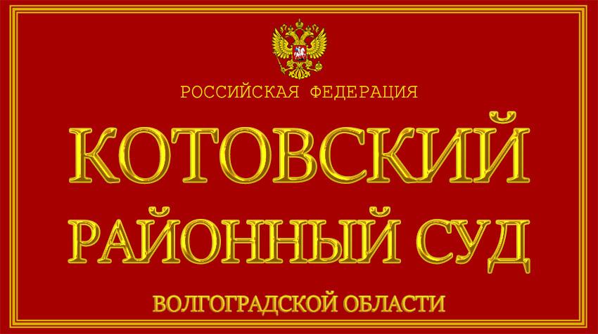 Волгоградская область - о Котовском районном суде с официального сайта