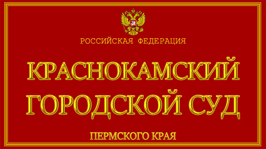Пермский край - о Краснокамском городском суде с официального сайта